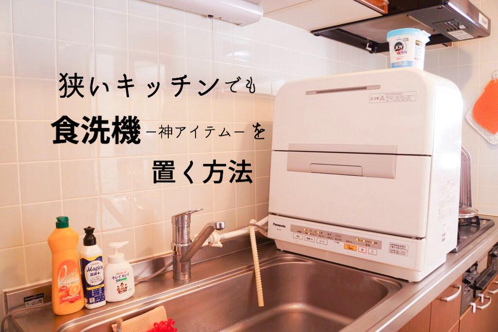 狭いキッチンに食洗機を置く方法