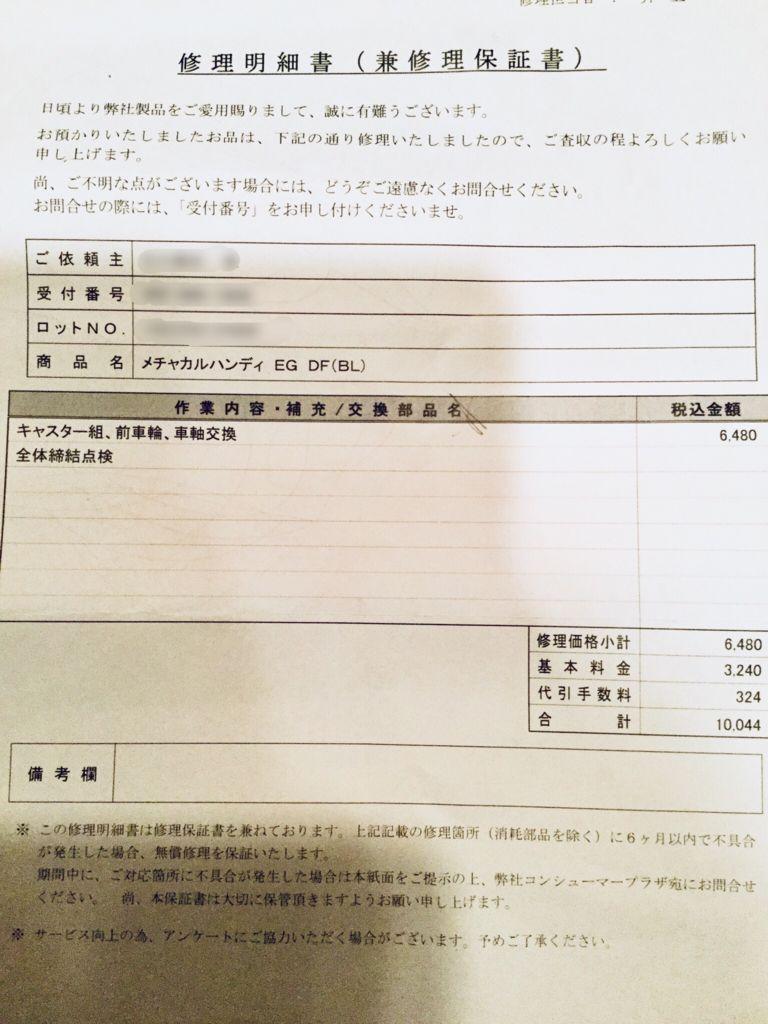 f:id:hanisandayo:20180503225353j:plain